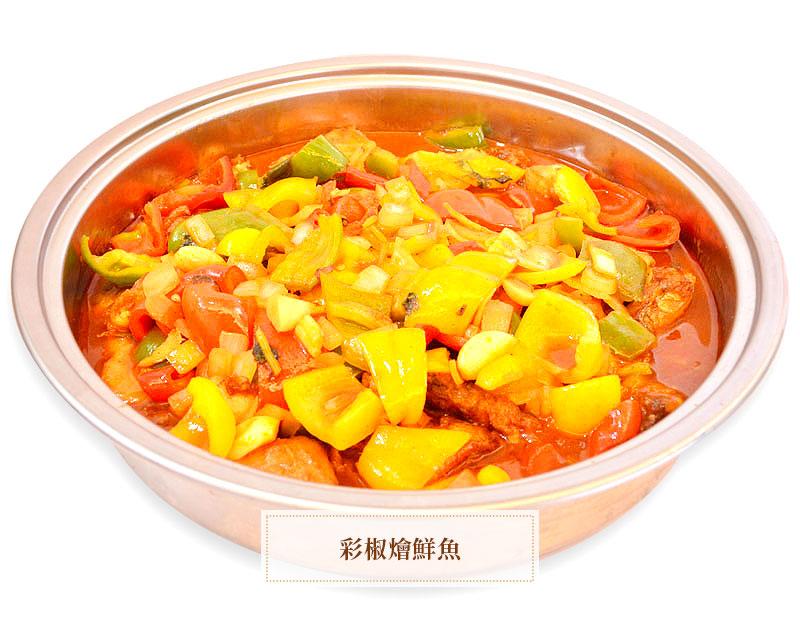 彩椒燴鮮魚