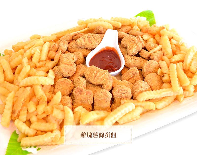 雞塊薯條拼盤