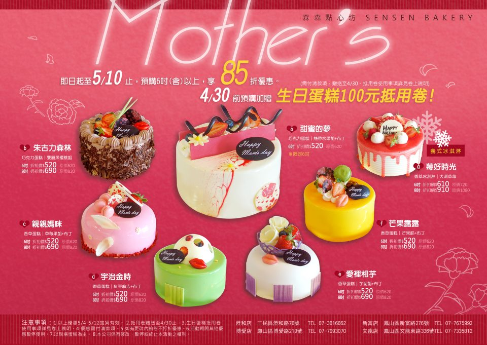 森森點心坊 2019母親節蛋糕