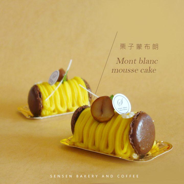 栗子蒙布朗 Mont blanc